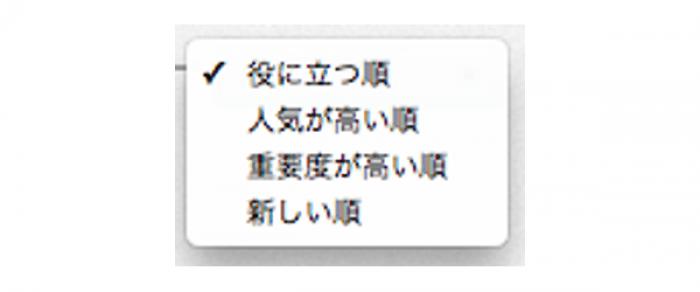 App Store レビュー表示順 日本語