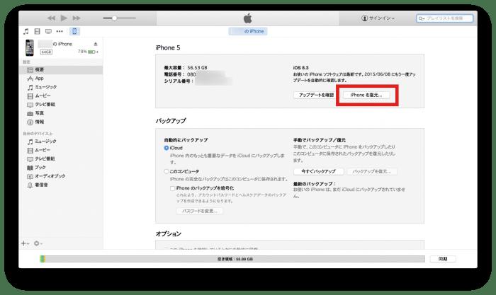 iTunes iPhoneを復元