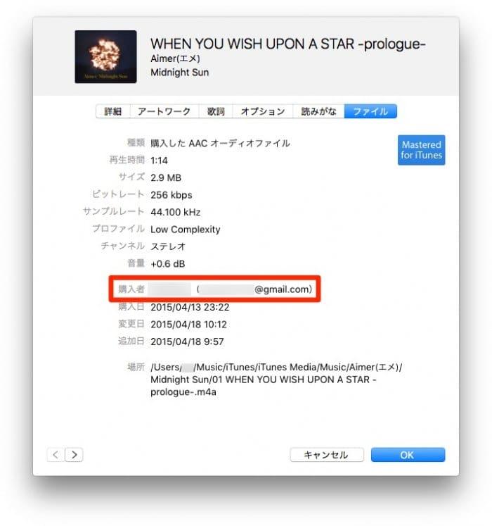 「購入者」に楽曲を購入したユーザー名とApple IDが表示されている(Mac版iTunes)