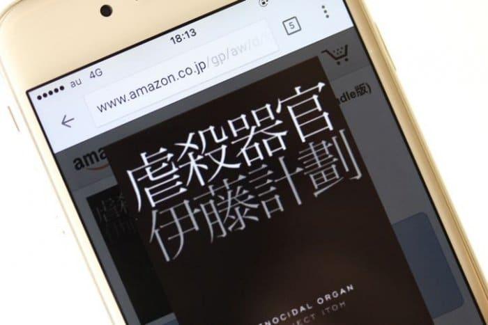早川書房 Amazon セール