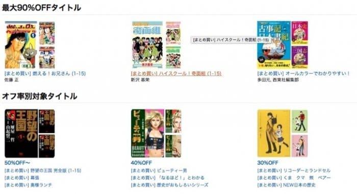 Kindle セール