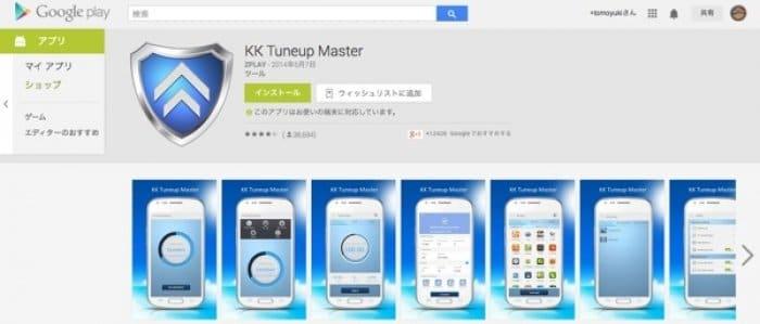 KK Tuneup Master