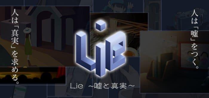Lie ~嘘と真実~