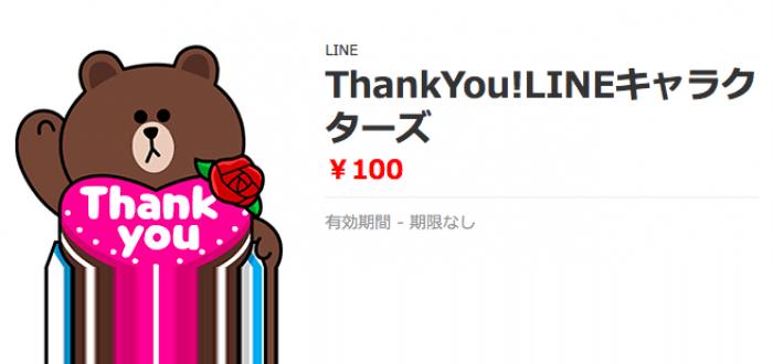 ThankYou!LINEキャラクターズ
