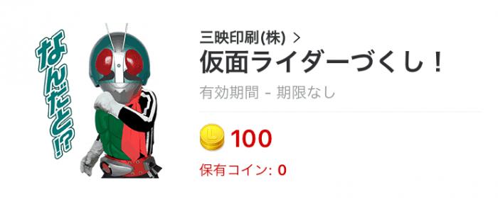LINEスタンプ 仮面ライダー