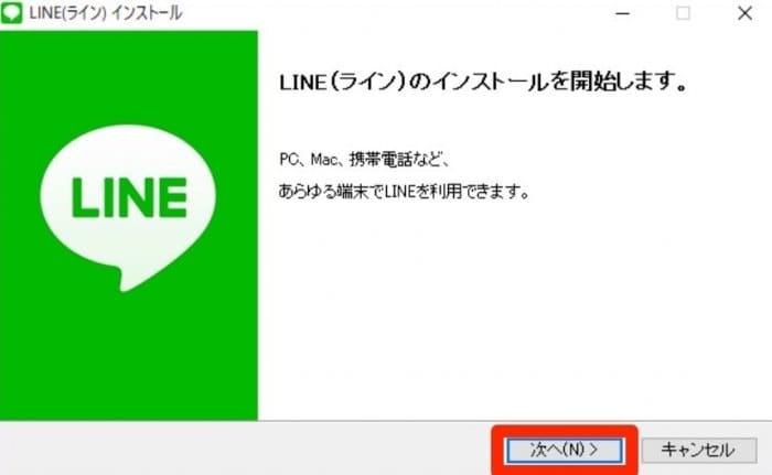 LINE 登録 アカウント新規作成