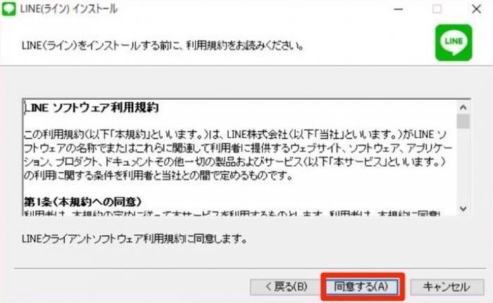 LINE 登録 アカウント新規作成 PC
