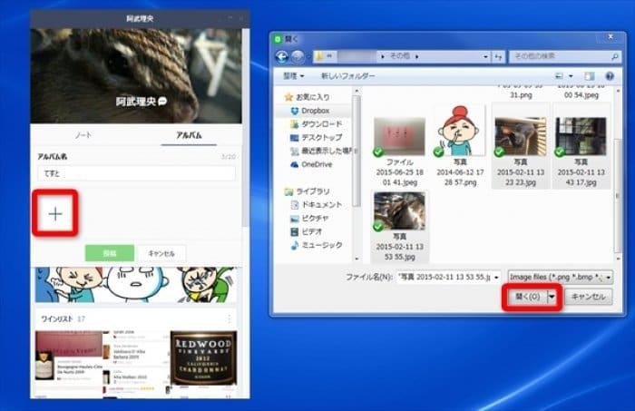 LINE PC アルバム