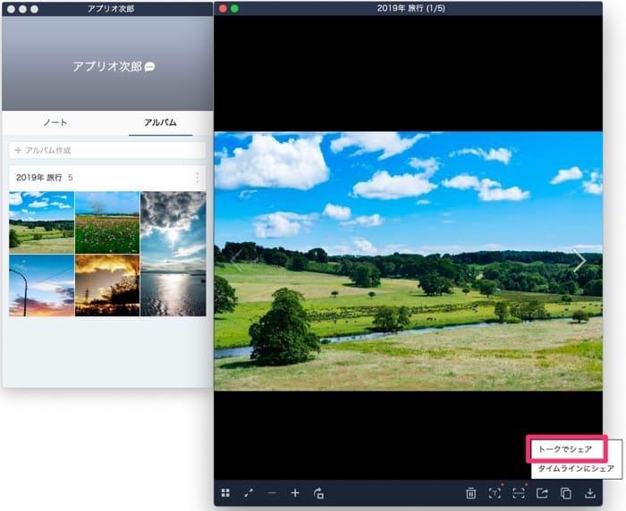LINEアルバム PC版で写真を転送する方法 3