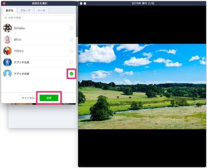 LINEアルバム PC版で写真を転送する方法 4