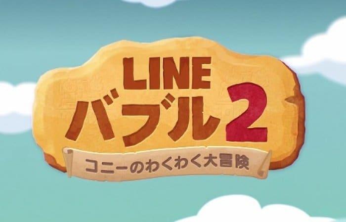 LINE バブル 2