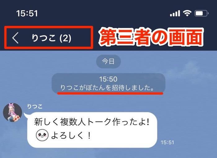現象04:ブロックされた後に新規作成した複数人トークでは、相手にメッセージが届かない