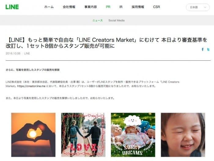 【LINE】もっと簡単で自由な「LINE Creators Market」にむけて 本日より審査基準を改訂し、1セット8個からスタンプ販売が可能に