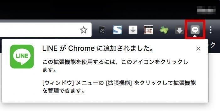 LINE ブラウザ PC Chrome