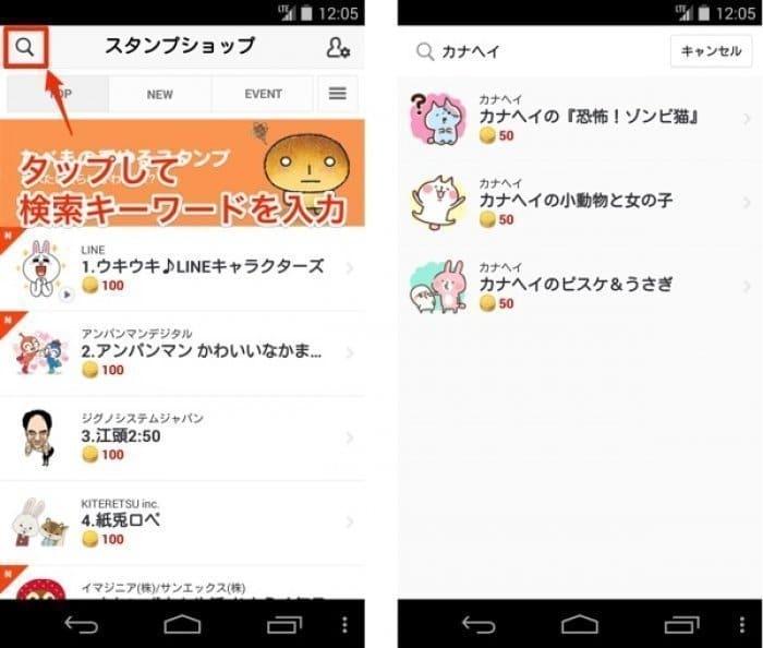 LINE クリエイターズスタンプ Android版アプリでの検索方法