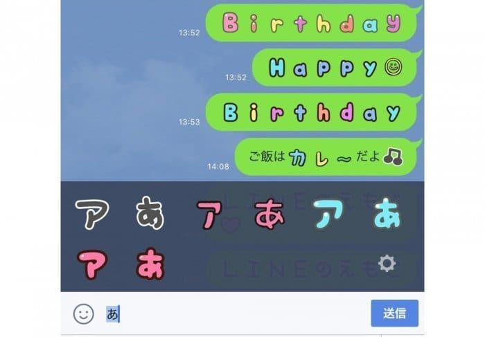 LINE 絵文字 デコ文字
