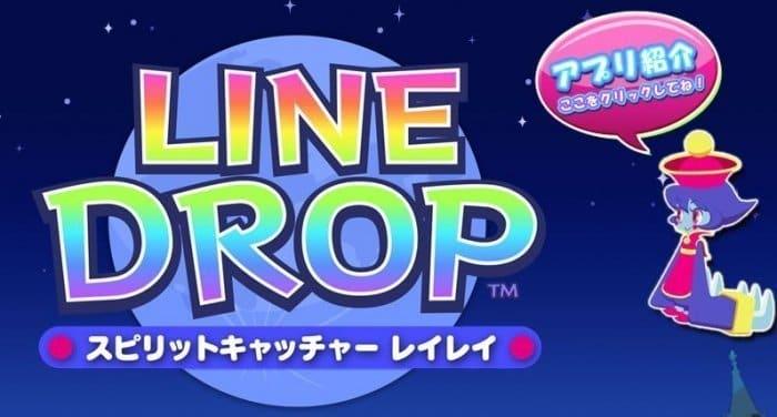 LINE DROP スピリットキャッチャーレイレイ