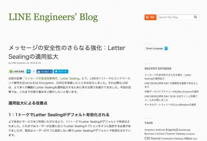 LINE Engineers' Blog