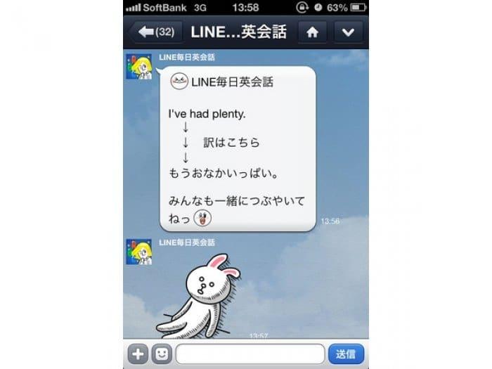LINE毎日英会話