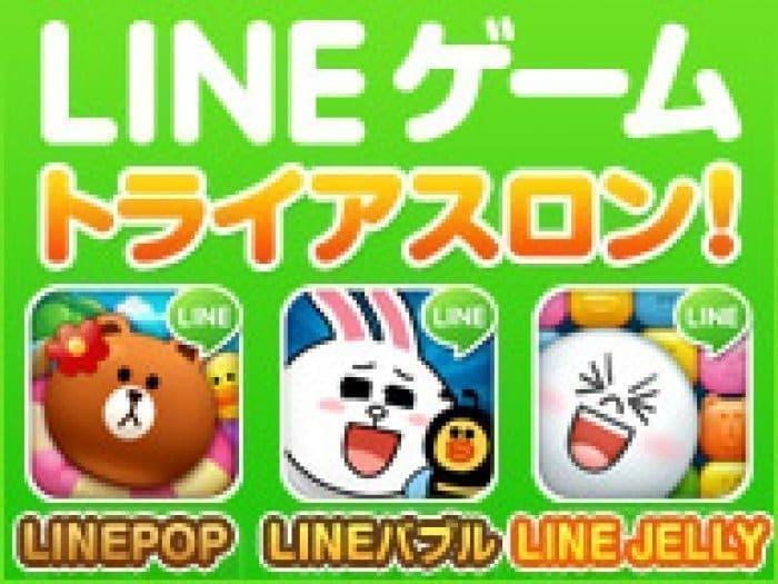 LINEゲームトライアスロン!