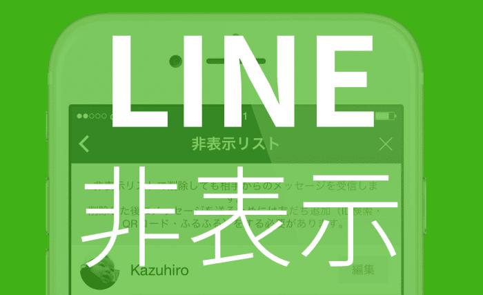 LINE 非表示
