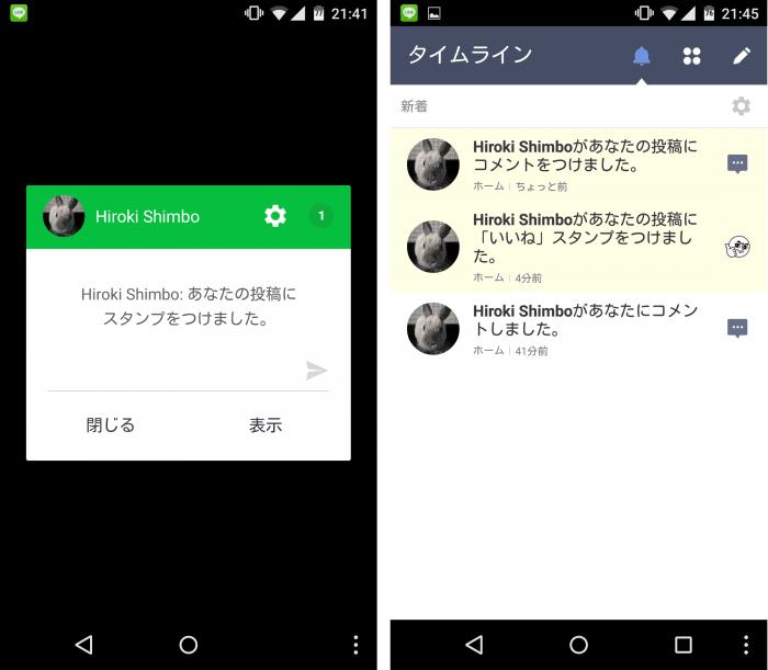 LINE タイムライン コメント 通知