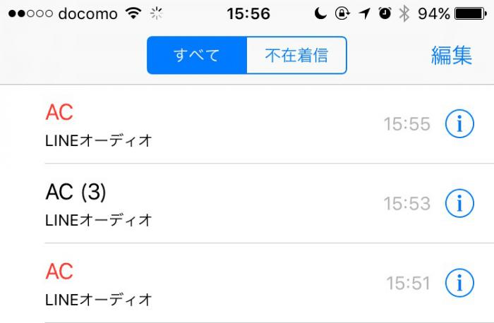 LINE:無料通話がiOS10対応、履歴にはLINEオーディオと表示
