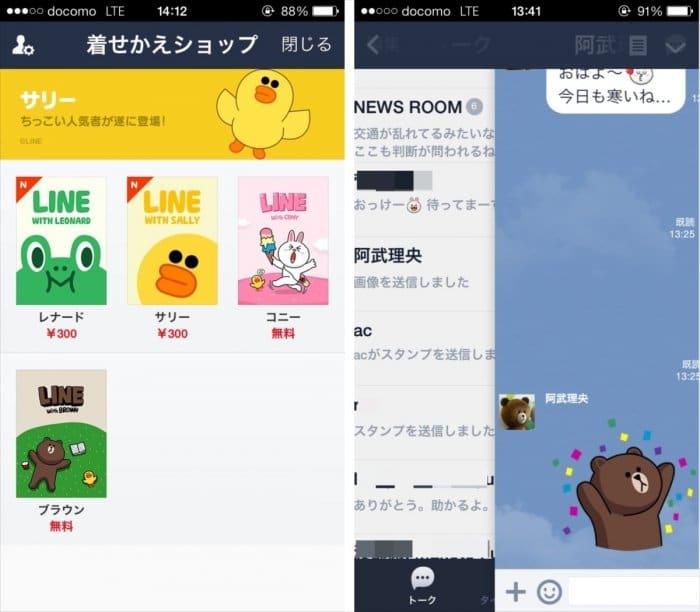 iPhone版LINE