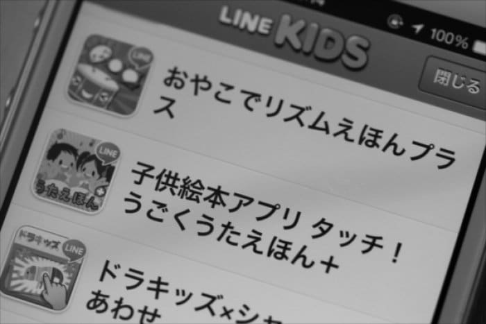 LINEキッズ