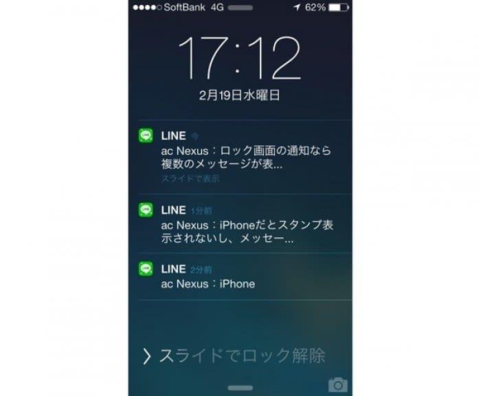 LINE ロック画面