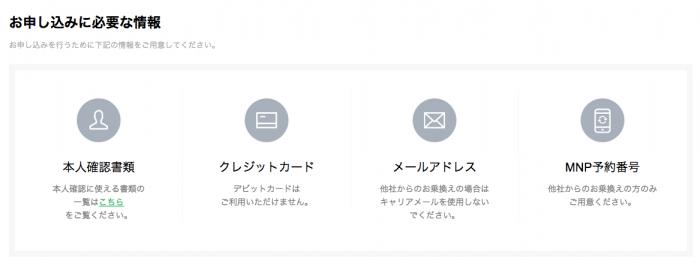 LINEモバイル:お申し込みに必要な情報
