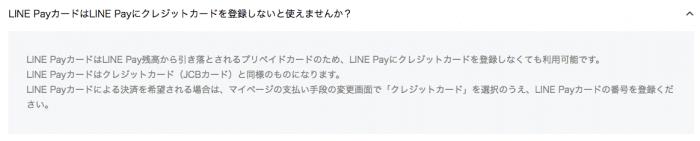 LINEモバイル:よくある質問・ヘルプ