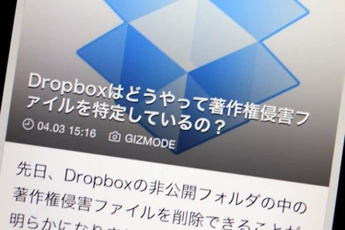 Dropboxはどうやって著作権侵害ファイルを特定しているの?