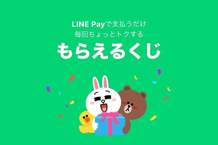 LINE Pay、4月のキャンペーンを実施 ビックカメラでのコード決済で最大20%還元と「もらえるくじ」