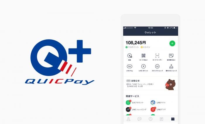 LINE Pay 使い方 QUICPay
