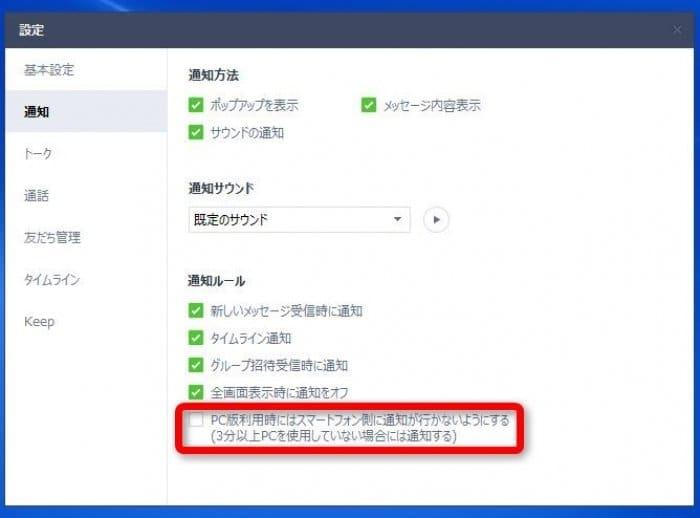PC版LINEアプリの通知設定