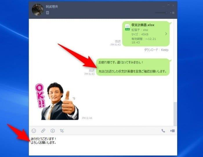 LINE PC 改行 win8
