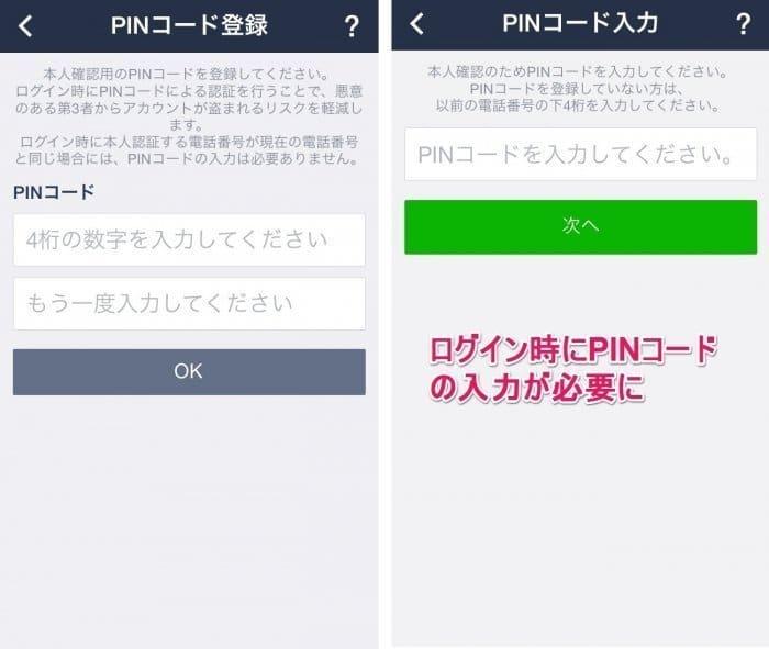 LINE PINコード