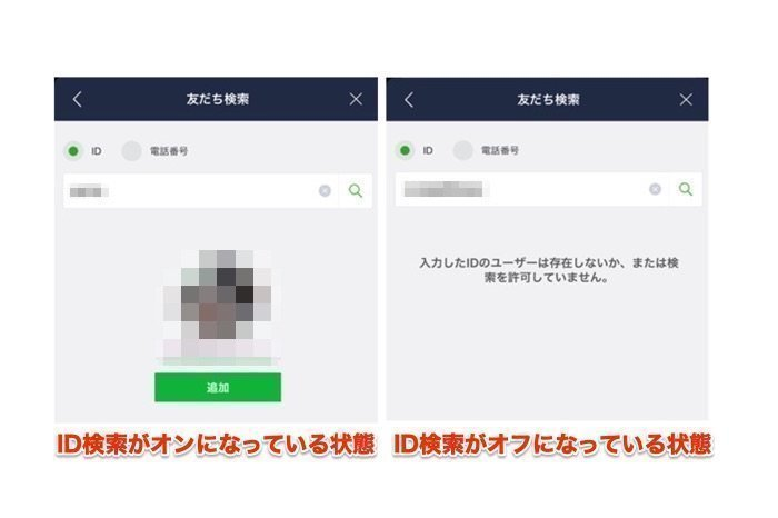 LINE ID検索