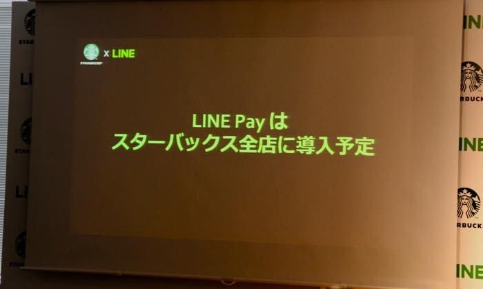 全国のスターバックスでLINE Pay決済の導入