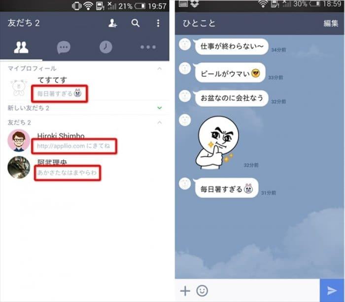 LINE ひとこと ステータスメッセージ