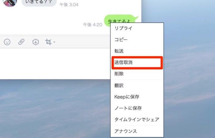 PC版LINEでメッセージを削除(送信取消)する