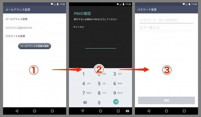 LINE:パスワード変更の新仕様