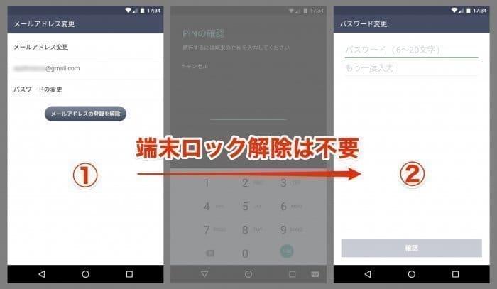 LINE:パスワード変更の新仕様(端末ロック未設定時)