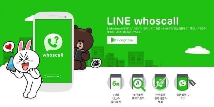 LINE whoscall