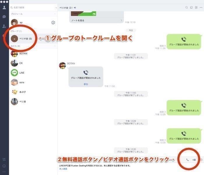 PC版LINE グループトークの画面