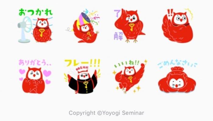【LINE無料スタンプ】『フクロウのヨヨキー3 by代ゼミ』が登場、配布期間は10月8日まで