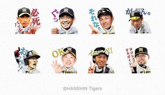 【LINE無料スタンプ】『阪神タイガーススタンプ』が登場、配布期間は6月20日まで