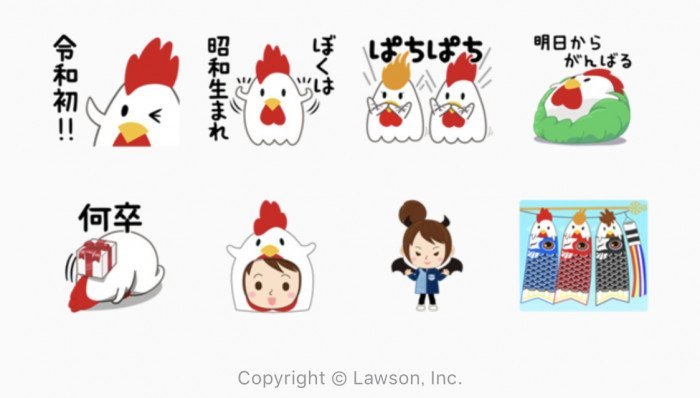 【LINE無料スタンプ】『ローソン新元号記念スタンプ!』が登場、配布期間は7月15日まで