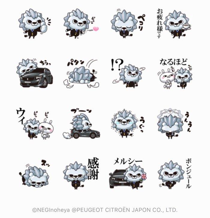 【LINE無料スタンプ】『Peugeot(プジョー)×ひとえうさぎ』が登場、配布期間は11月11日まで